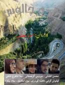 خرید اینترنتی سریال ایرانی جاده چالوس