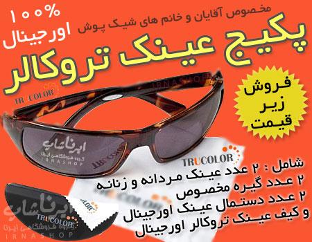 فروش عمده عینک تروکالر