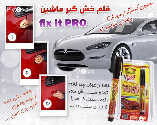 قلم خش گير ماشين با 70% تخفیف استثنایی   Fix It Pro