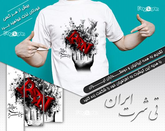 تي شرت  IRAN  , آخرين چيزي كه براي جذابيت نياز داريد.