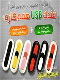 فندک یو اس بی همه کاره | USB