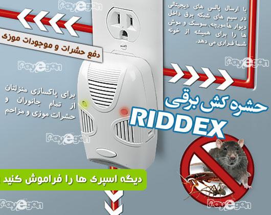 حشره كش برقي RIDDEX با تخفیف فوق العاده!!  قیمت ها شکسته شد!! گران نخرید!!