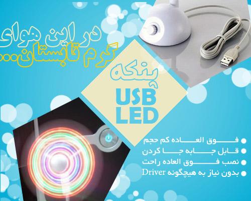 پنكه LED USB