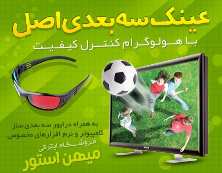 فروش عمده عینک سه بعدی جدید