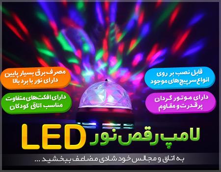 خرید لامپ رقص نور لیزری LED با موتور چرخان با قیمت مناسب