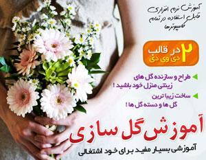 آموزش تصویری گل سازی به زبان فارسی به صورت اورجینال