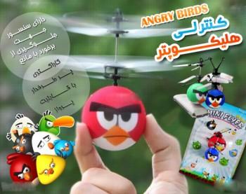 هلي كوپتر كنترلي Angry Birds