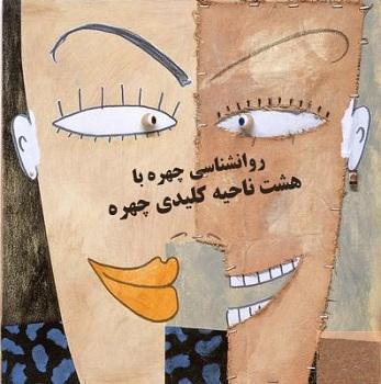 آموزش روانشناسی چهره به صورت تصویری اورجینال