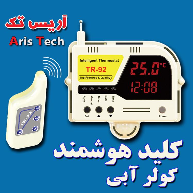 کلید هوشمند کولر آبی با کنترل راه دور رادیویی