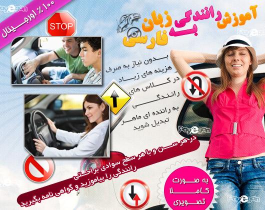 آموزش رانندگی بصورت تئوري و عملي ويژه متقاضيان گواهينامه رانندگي پايه دو