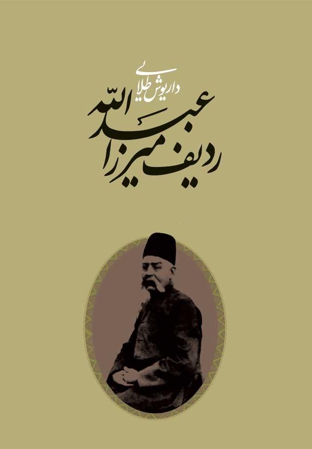 ردیف تار وسه تار میرزا عبداله (اجرای داریوش طلایی)