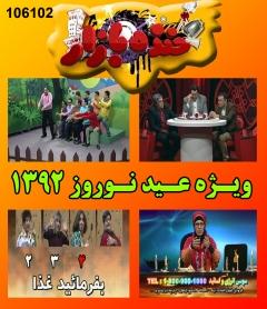 سریال خنده بازار (نوروز92) - اورجینال