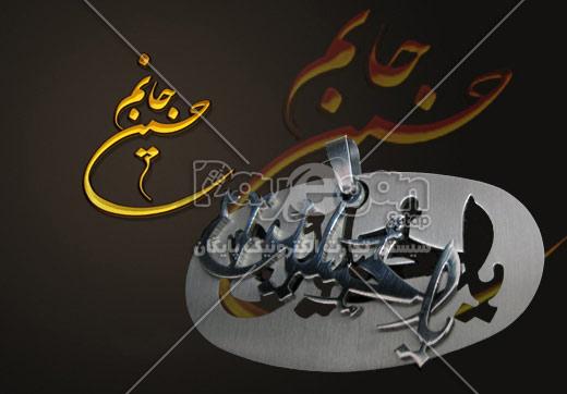 برگزاری مراسم عزاداری امام حسین (ع) به بهترین شکل