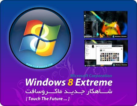 نسخه نهایی ویندوز 8 (اورجینال)