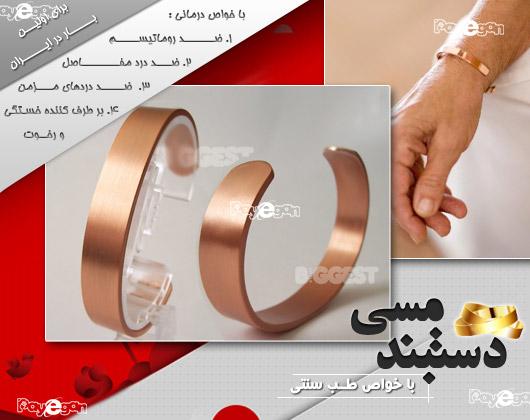 فروش پستی دستبند مسي با خواص طب سنتي