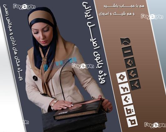 فروش پستی مقنعه بيتا به همراه زير شالي طرح رامش (اشانتیون)