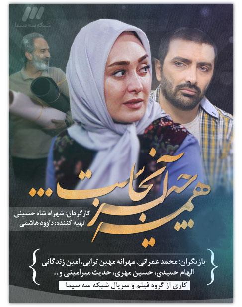 خرید سریال ایرانی همه چیز آنجاست (کامل)