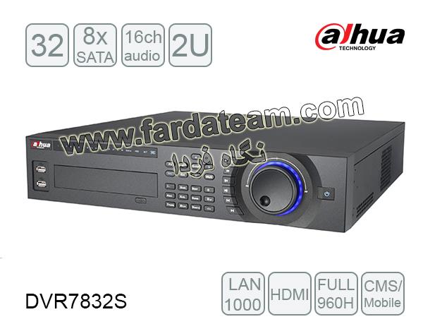 دستگاه ضبط 32 کانال DAHUA داهوا DVR7832S