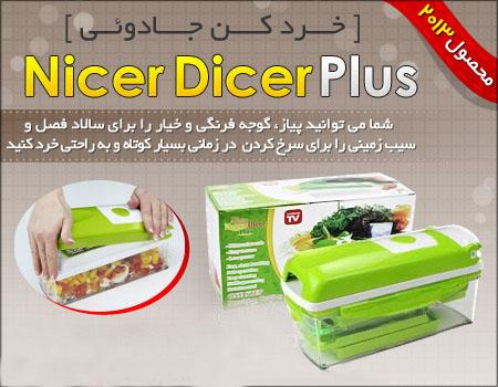 خردکن نایسر دایسر پلاس درجه 1 - Nicer Dicer Plus Original