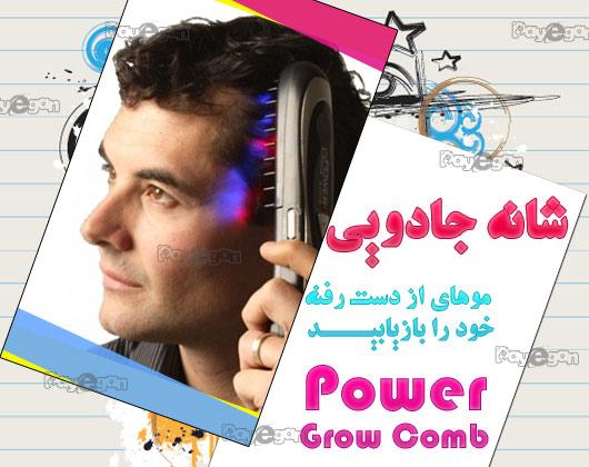 خرید شانه جادويي ليزري   Power Comb Grow