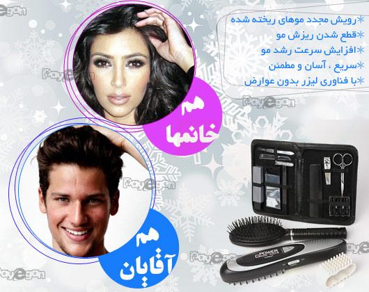 بهترین درمان ریزش مو در زنان و مردان