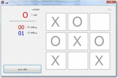 دانلود  سورس بازی دوز به زبان سی شارپ