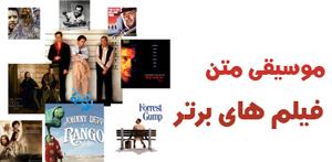 موسیقی متن ۱۰۰بیش از فیلم برتر