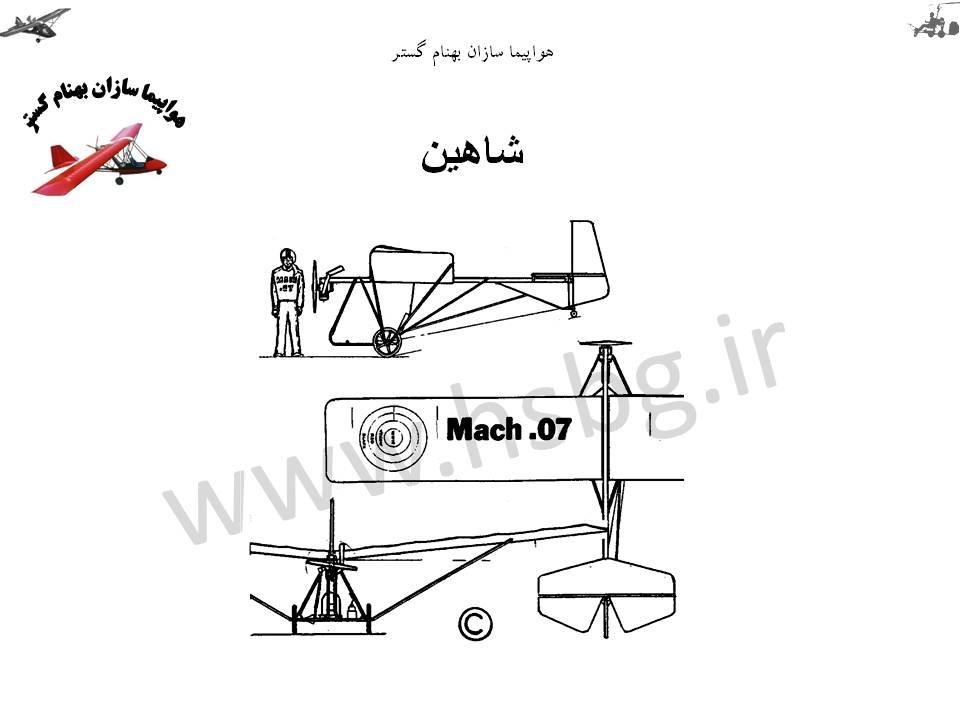 نقشه هواپیمای شاهین