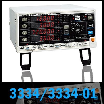 تستر توان بالا AC/DC POWER HiTESTER 3334, 3334