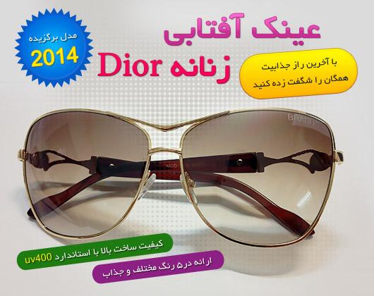 عینک زنانه دیور - Dior  طراحي برتر ويژه سال 2014