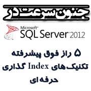 جنون سرعت در SQL Server 2012