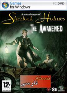 Sherlock Holmes: The Awakened (دوبله ی فارسی)
