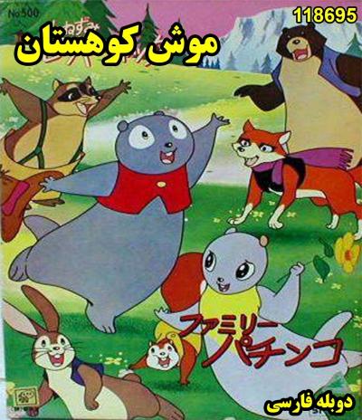 خرید اینترنتی کارتون موش کوهستان (جنگل سبز)