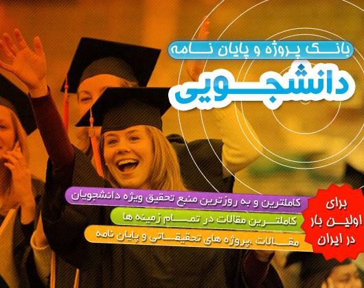 فروش كاملترين مجموعه پروژه و پايان نامه دانشجويي در ايران