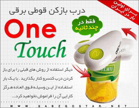 درب قوطی (کنسرو) بازکن برقی وان تاچ - One Touch