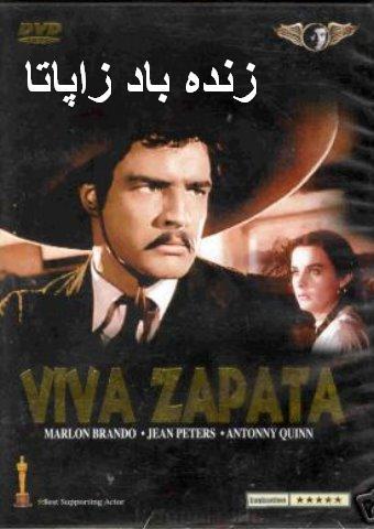 زنده باد زاپاتا  (مارلون براندو و آنتوني كوئين)