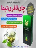 چای سبز لاغری تیما
