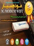 مودم سیم کارت تری جی وای فای | 3G Modem WIFI