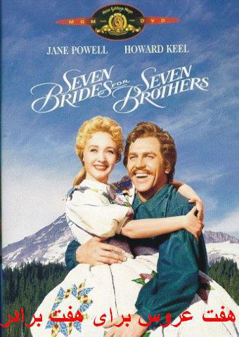 هفت عروس براي هفت برادر (جيم پاول و هوارد كيل)