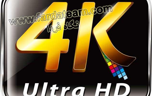 تکنولوژی 4k در دوربین های مدار بسته