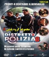 خرید اینترنتی سریال گروه پلیس -سری هشتم (دوبله فارسی)