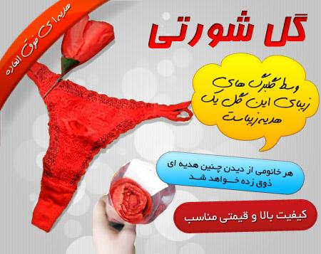 خرید پستی گل شورتی   فروشگاه خرید اینترنتی کیمیا بازار