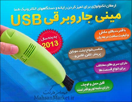 خرید پستی مینی جاروبرقی USB اصل و ارزان