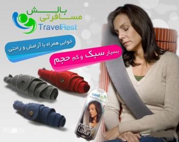 بالش مسافرتي TravelRest