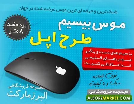 سفارش پستی ارزان موس بیسیم طرح اپل Apple