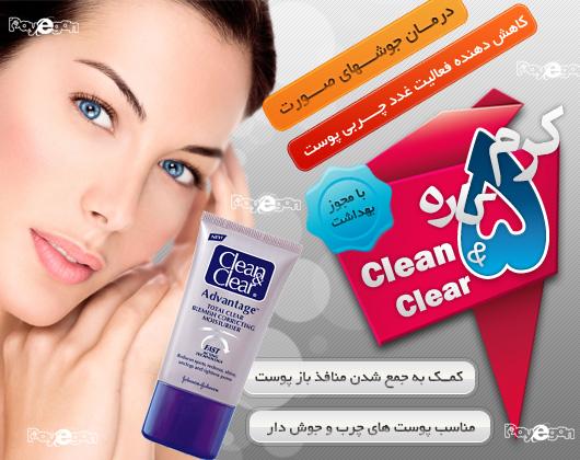 بهترین کرم صورت، كرم 5 كاره clean and clear