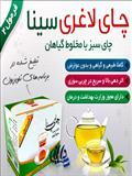 چای سیز لاغری سینا فرمول 2