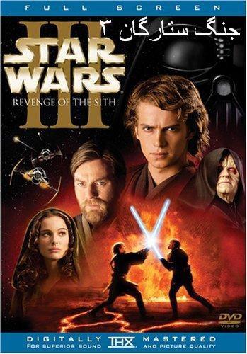 جنگ ستارگان 5 (امپراطوری ضربه میزند) (هریسون فورد و مارک هامیل - 1980)