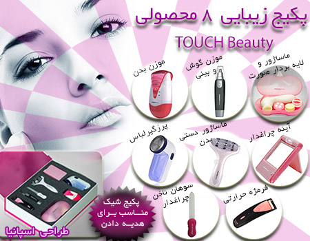 پکیج زیبایی تاچ بیوتی 8 محصولی Beauty Touch