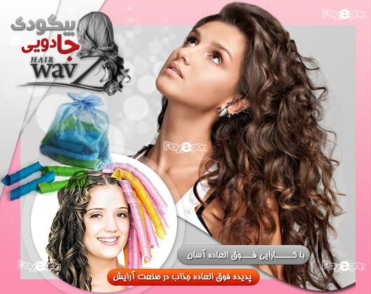 موهایی فر و زیبا با بیگودی های جادویی